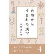 みんなで読み解く漢字のなりたち 自然からうまれた漢字(学研) [電子書籍]
