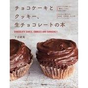 チョコケーキとクッキー、生チョコレートの本 (主婦の友社) [電子書籍]