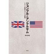 ジョンブルとアンクルサム―イギリス英語とアメリカ英語 (研究社) [電子書籍]