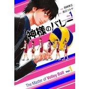 神様のバレー 1(芳文社コミックス) [電子書籍]