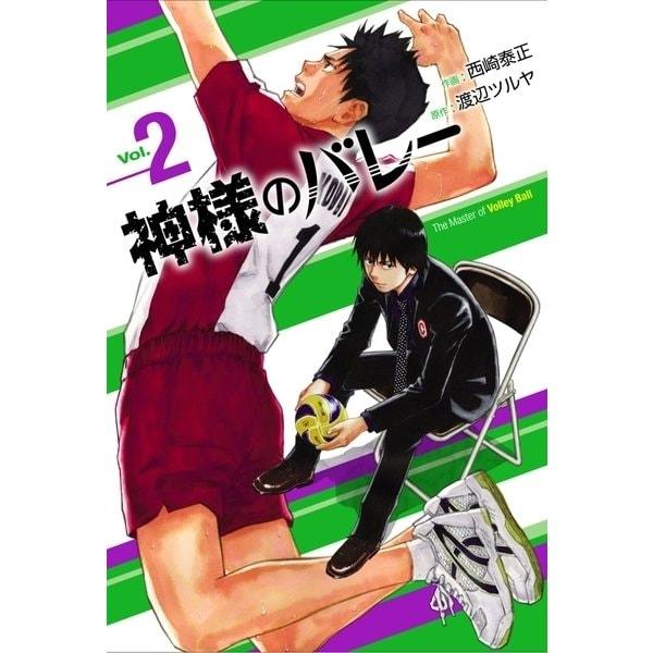 神様のバレー 2(芳文社コミックス) [電子書籍]