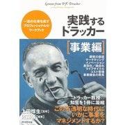 実践するドラッカー 事業編 (ダイヤモンド社) [電子書籍]