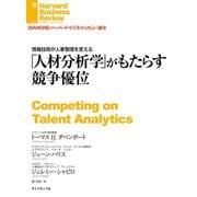 情報技術が人事管理を変える 「人材分析学」がもたらす競争優位(ダイヤモンド社) [電子書籍]