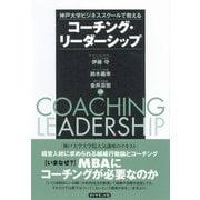 コーチング・リーダーシップ―神戸大学ビジネススクールで教える (ダイヤモンド社) [電子書籍]