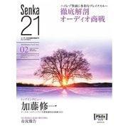Senka21 2015年2月号(音元出版) [電子書籍]