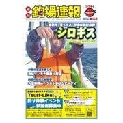 週刊 釣場速報 関東版 2015/02/06号(名光通信社) [電子書籍]