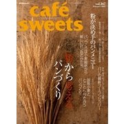cafe-sweets(カフェスイーツ) vol.167(柴田書店) [電子書籍]