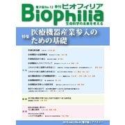 Biophilia 2015年冬号(アドスリー) [電子書籍]