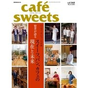 cafe-sweets(カフェスイーツ) vol.168(柴田書店) [電子書籍]