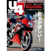 Under400 No.50(クレタパブリッシング) [電子書籍]