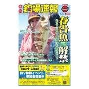 週刊 釣場速報 関東版 2015/02/13号(名光通信社) [電子書籍]