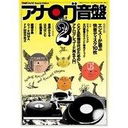 BeatSound(ビートサウンド) アナログ音盤 Vol.2(ステレオサウンド) [電子書籍]