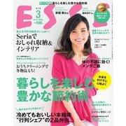 ESSE(エッセ) 2015年3月号(扶桑社) [電子書籍]