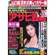 週刊アサヒ芸能 (ライト版) 2/12号(徳間書店) [電子書籍]