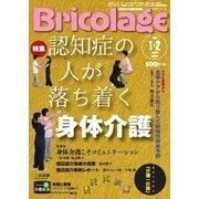 Bricolage(ブリコラージュ) 2015.1・2月号(七七舎) [電子書籍]