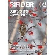 BIRDER(バーダー) 2015年2月号(文一総合出版) [電子書籍]