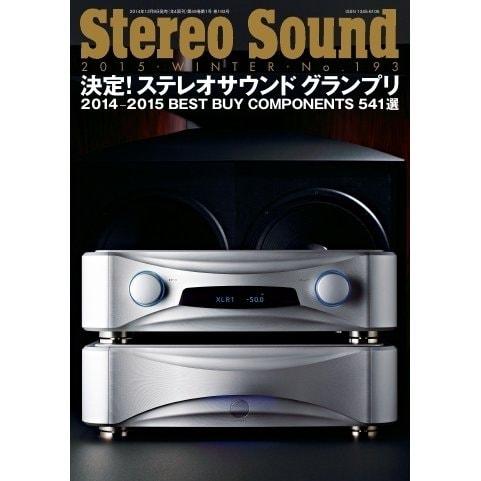 StereoSound(ステレオサウンド) No.193(冬)(ステレオサウンド) [電子書籍]