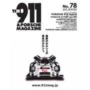 THE 911 & PORSCHE MAGAZINE 78号(シグマプランニング) [電子書籍]