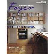 ホームシアター・ホワイエ No.68 Winter(ステレオサウンド) [電子書籍]