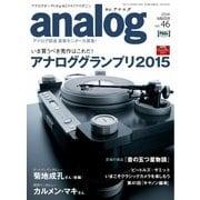 アナログ(analog) vol.46(音元出版) [電子書籍]