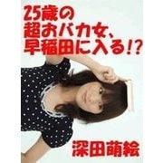 25歳の超おバカ女、早稲田に入る!!(マガジンハウス) [電子書籍]