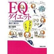 EQダイエット―こころの感情指数を高めて痩せる Part1 生活習慣編(マガジンハウス) [電子書籍]