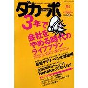"""ダカーポ601号女性に甘えられる""""母胎回帰""""スポット(マガジンハウス) [電子書籍]"""