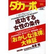 ダカーポ615号台風の夜道を疾走(ハッシャー)って誰?(マガジンハウス) [電子書籍]