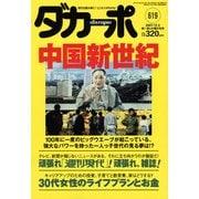 ダカーポ619号「神社・寺社カフェ」でロハス&ジャズ!?(マガジンハウス) [電子書籍]