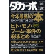 ダカーポ620号月25万円支給!生活保護の現実をのぞく(マガジンハウス) [電子書籍]