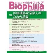 Biophilia 2014年秋号(アドスリー) [電子書籍]