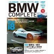BMW COMPLETE(ビーエムダブリュー コンプリート) VOL.62(学研マーケティング) [電子書籍]