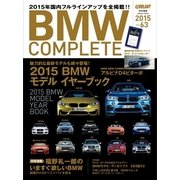 BMW COMPLETE(ビーエムダブリュー コンプリート) VOL.63(学研マーケティング) [電子書籍]