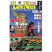 週刊 ルアーニュース WEST 2015/01/30号(名光通信社) [電子書籍]