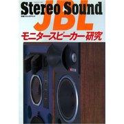 JBL モニタースピーカー研究(ステレオサウンド) [電子書籍]
