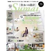SUMAI no SEKKEI(住まいの設計) 2015年3・4月号(扶桑社) [電子書籍]