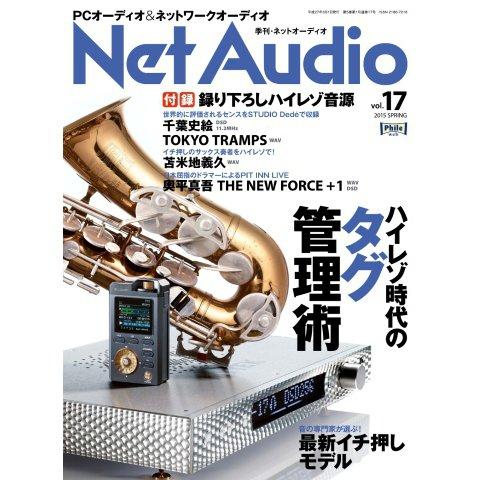 Net Audio(ネットオーディオ) vol.17(音元出版) [電子書籍]