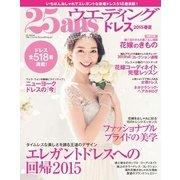 25ans Wedding ヴァンサンカンウエディング ドレス2015春夏(ハースト婦人画報社) [電子書籍]
