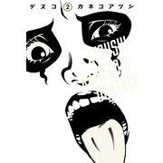 デスコ 2(KADOKAWA) [電子書籍]