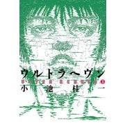 ウルトラヘヴン3(KADOKAWA) [電子書籍]
