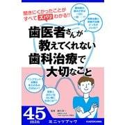歯医者さんが教えてくれない 歯科治療で大切なこと(KADOKAWA) [電子書籍]