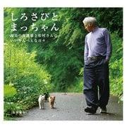 しろさびとまっちゃん 福島の保護猫と松村さんの、いいやんべぇな日々(KADOKAWA / メディアファクトリー) [電子書籍]