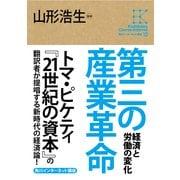 角川インターネット講座10 第三の産業革命 経済と労働の変化(KADOKAWA) [電子書籍]