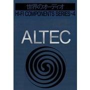 世界のオーディオ ALTEC 別冊ステレオサウンド(ステレオサウンド) [電子書籍]