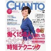 CHANTO(チャント) 2015年2月号(主婦と生活社) [電子書籍]