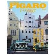 フィガロジャポン ヴォヤージュ(madame FIGARO japon voyage) Vol.32(CCCメディアハウス) [電子書籍]