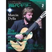 現代ギター 2015年2月号(現代ギター社) [電子書籍]