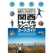 関西トレイルランニングコースガイド(山と渓谷社) [電子書籍]