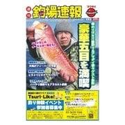 週刊 釣場速報 関東版 2015/01/23号(名光通信社) [電子書籍]