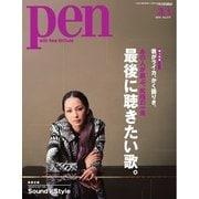 Pen(ペン) 2015年3月1日(CCCメディアハウス) [電子書籍]